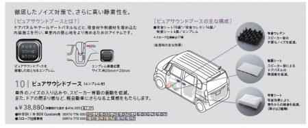 N-BOXをさらに高い静粛性にする純正オプション「ピュアサウンドブース」について。