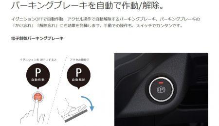 N-BOXスラッシュのパーキングブレーキはN-BOXの足踏み式ではなくプッシュボタン式の電子制御って知っていましたか?