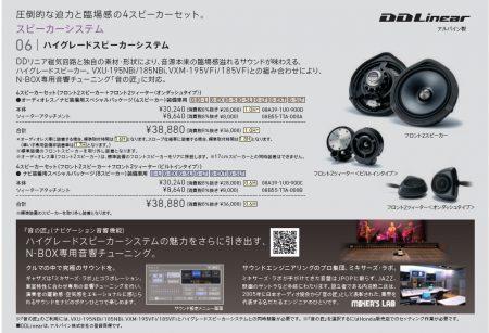 「音の匠」でN-BOX専用音響チューニングが楽しめる純正オプションのハイグレードスピーカーシステムが気になる^^;