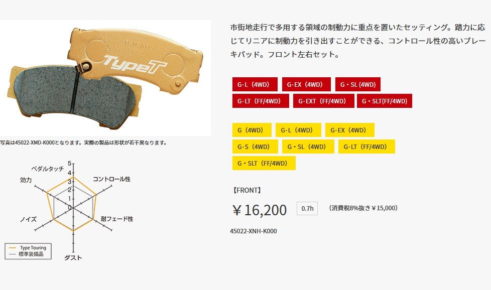 N-BOX用の無限ブレーキパッド「Brake Pad -Type Touring-」が気になる^^