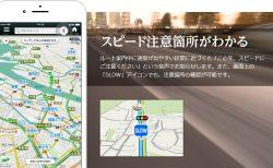 オービス対応の「Yahoo!カーナビ」が「Apple CarPlay」に対応してN-BOXのHonda純正ナビで利用可能に♪