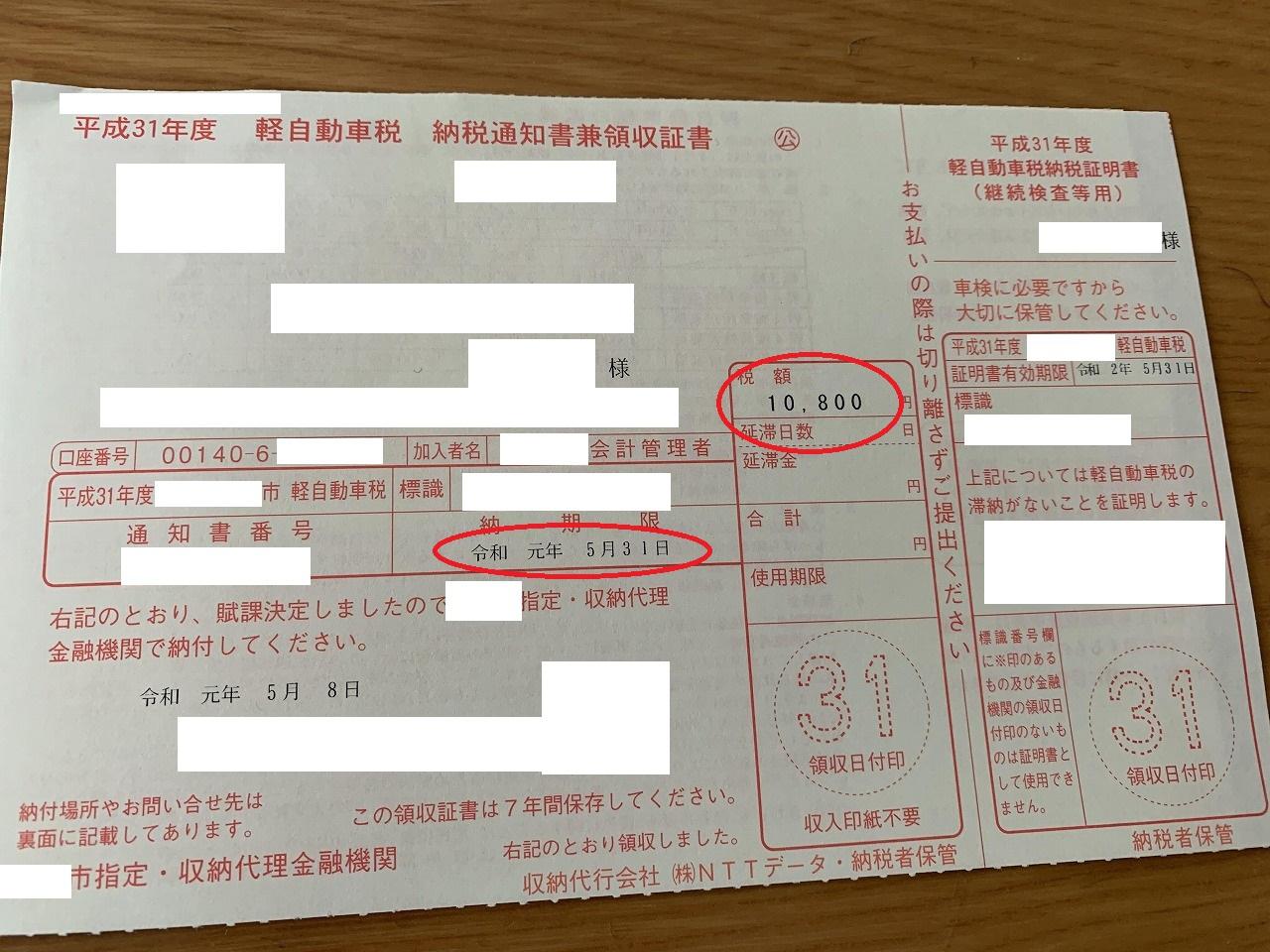 軽自動車税の納税通知書が届きました・・・