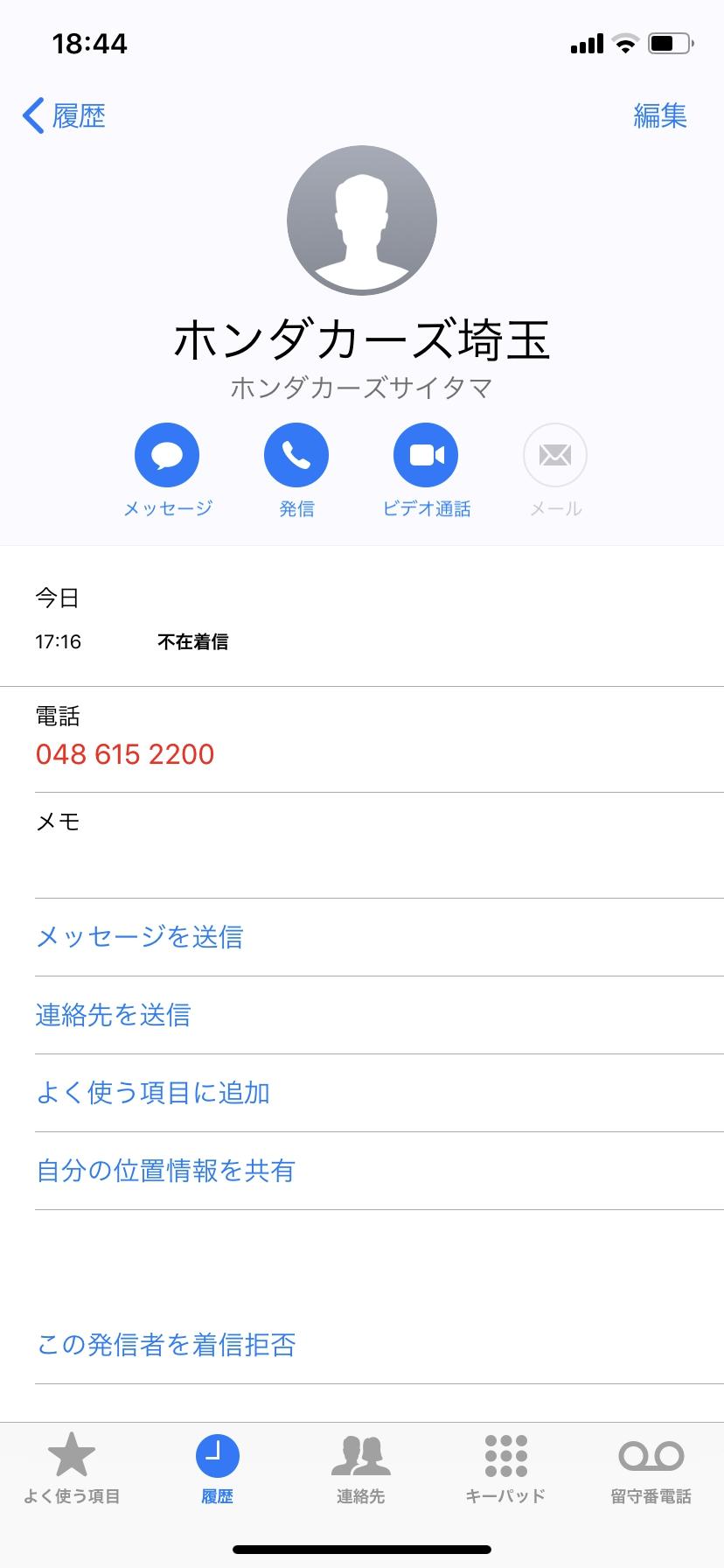 携帯電話に「048-615-2200」から着信が。ググったらホンダカーズ埼玉 本社からでした^^;