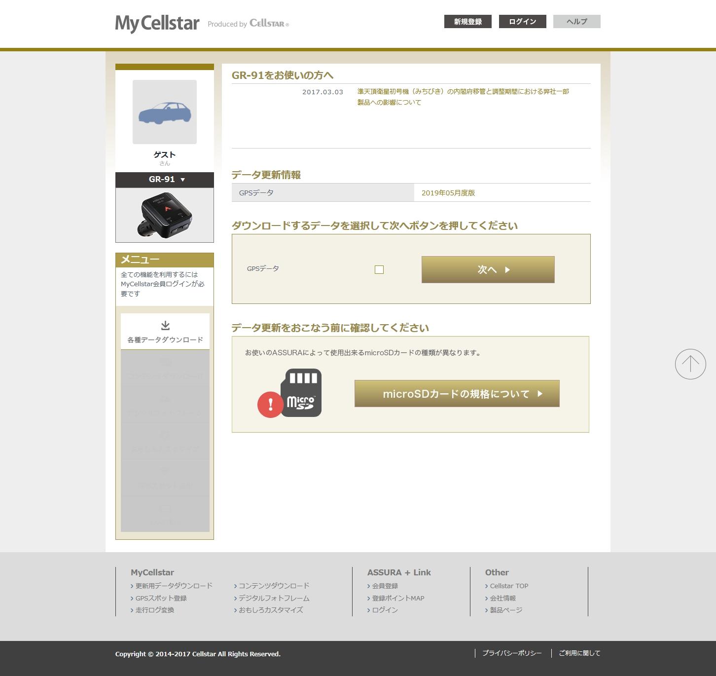 my cellstar 更新 方法