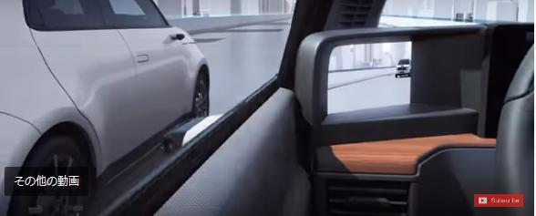 ホンダの新型車気自動車「Honda e」はデジタルミラーが標準装備!!