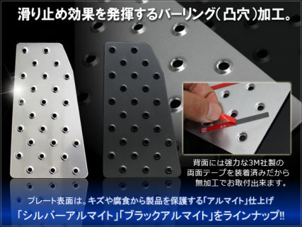 新型N-BOX(JF3,JF4)用のアルミフットレストを注文しちゃいました^^