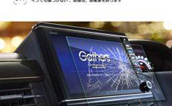 ホンダ純正8インチインターナビ「VXU-195NBi」「VXU-185NBi」にピッタリサイズの液晶保護ガラスフィルムが発売中^^