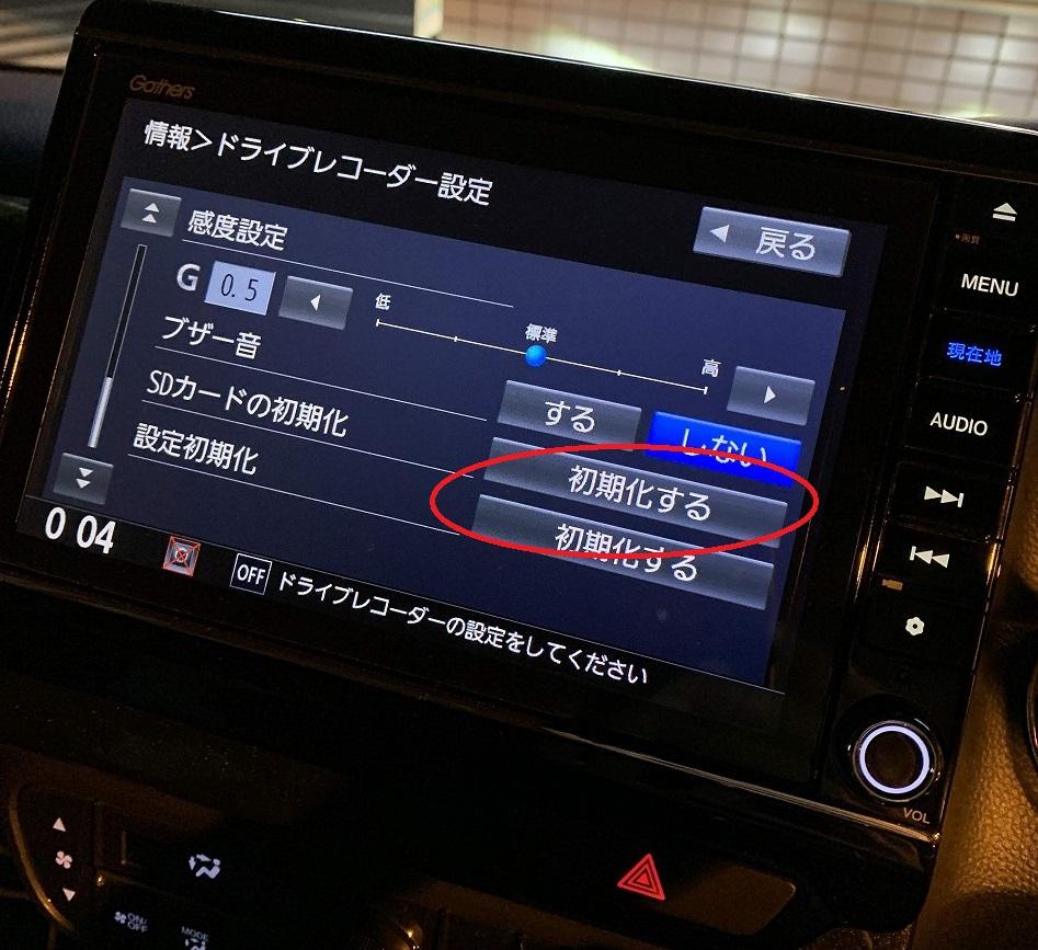 ホンダ純正ドライブレコーダーのmicroSDカードを初期化しました。ナビ画面で初期化方法など。