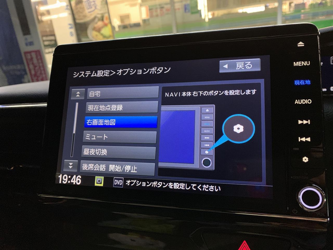 ホンダ純正インターナビのオプションボタンって使ってますか?設定について。