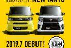N-BOXの最大のライバル新型「タント」が7月発売向けてティザーサイト公開!世界初の機能も!
