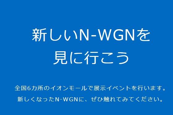 新型N-WGNとN-BOXの共用化パーツの割合はどれくらい?