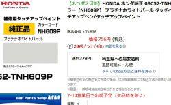 愛車N-BOXカスタムのプラチナホワイトパール用のホンダ純正タッチアップペンを購入しました^^