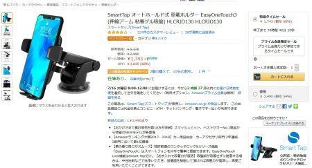 AmazonプライムデーでN-BOXで愛用しているスマホ車載ホルダー「SmartTap EasyOneTouch2」がセール特価中^^