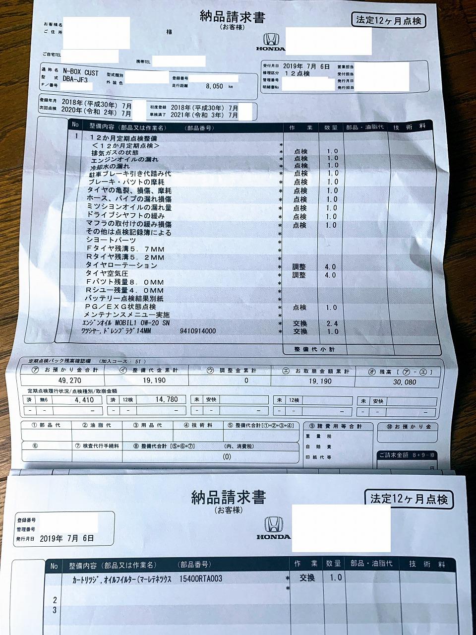 愛車N-BOXカスタムターボ(JF3)の12ヶ月点検を受けてきました^^整備作業明細も公開♪
