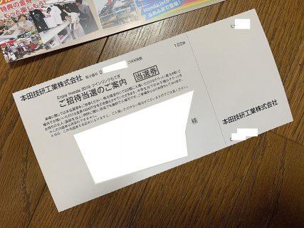 ホンダ株主優待のエンジョイ・ホンダ2019ツインリンクもてぎの招待券が当選しました♪