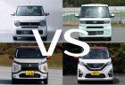 新型軽自動車【ホンダN-WGN】【ダイハツ・タント】【日産デイズ】【三菱ekクロス】中から選ぶならどれ?「MŌTA」のアンケートでN-WGNがぶっちぎりの一位^^