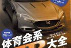 【祝】ホンダ製エンジンがF1で13年ぶりに優勝!おめでとうございます(≧▽≦)