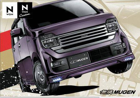 『我が城、無限N-WGN』がコンセプト新型N-WGN/N-WGN Custom用無限パーツが発売されました^^