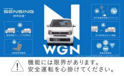 新型N-WGNのTVCM3本がホンダ公式Youtubeチャンネルで公開されました♪「誕生」「安心」「便利」篇^^