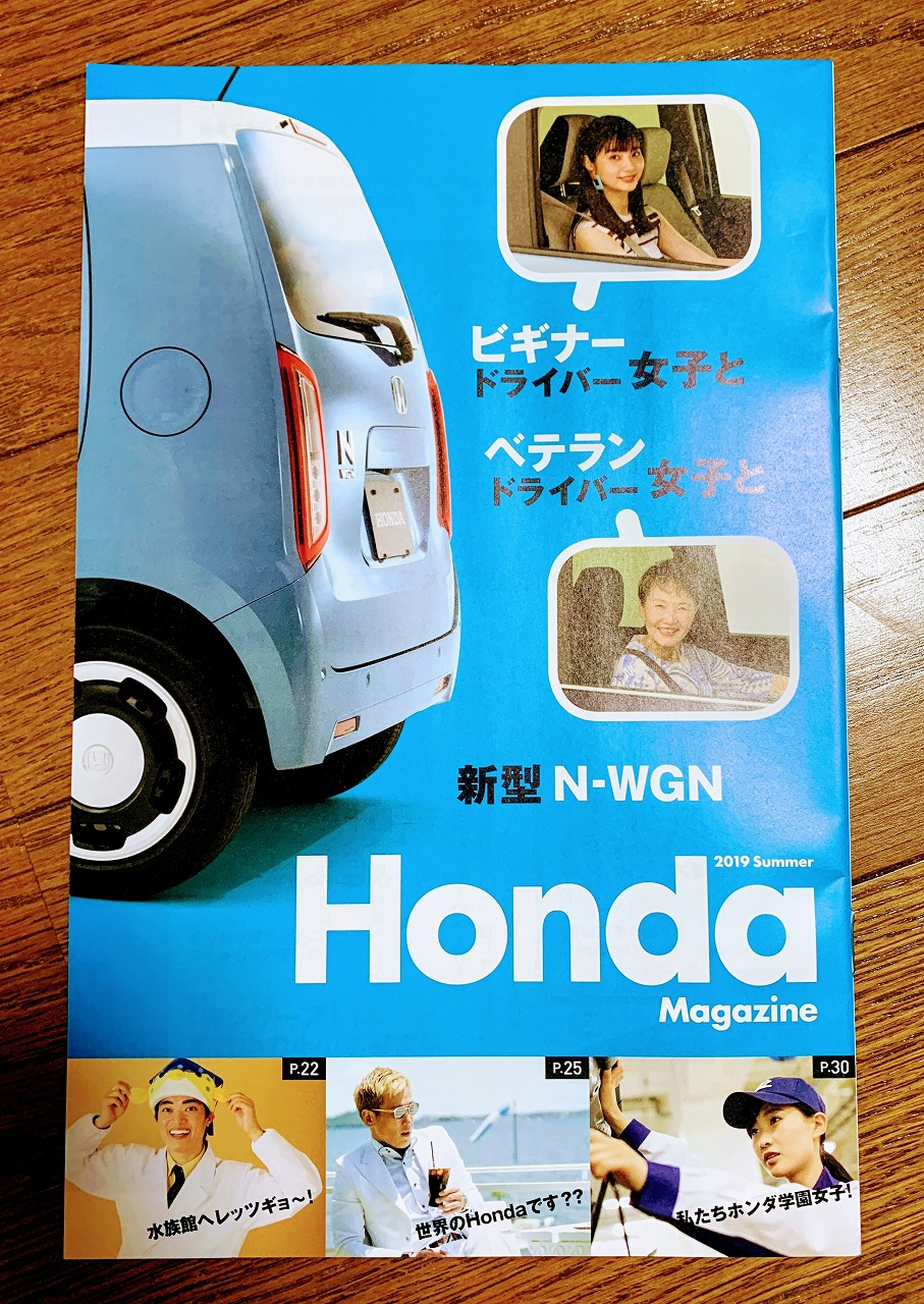 Hondaマガジン2019夏号が届きました^^新型N-WGN特集でした♪