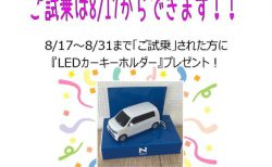 新型N-WGN/N-WGNカスタム発売されました^^試乗でLEDキーホルダー型ミニカーがもらえるそうです♪