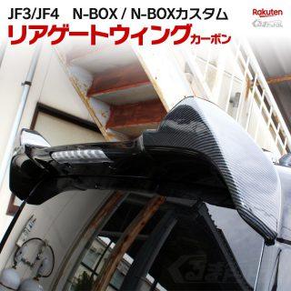 N-BOXカスタム(JF3,JF4)用の猫耳パーツ!リアウイングスポイラーを注文しちゃいました^^;