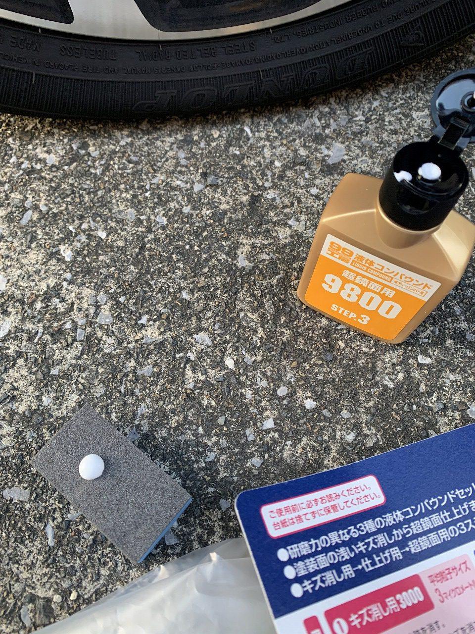 愛車N-BOXカスタムターボがドアパンチ被害のキズを液体コンパウンドで補修しました!【 ビフォーアフター】