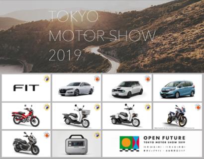 【東京モーターショー2019】ホンダの出展車両が発表!新型「FIT」にスーパーカブベースの「CT125」が世界初公開!