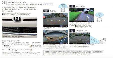 N-BOX用ホンダ純正フロントカメラが発売されました!