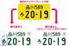 軽自動車の白ナンバー「ラグビーワールドカップ特別仕様ナンバープレート」は今月で終了