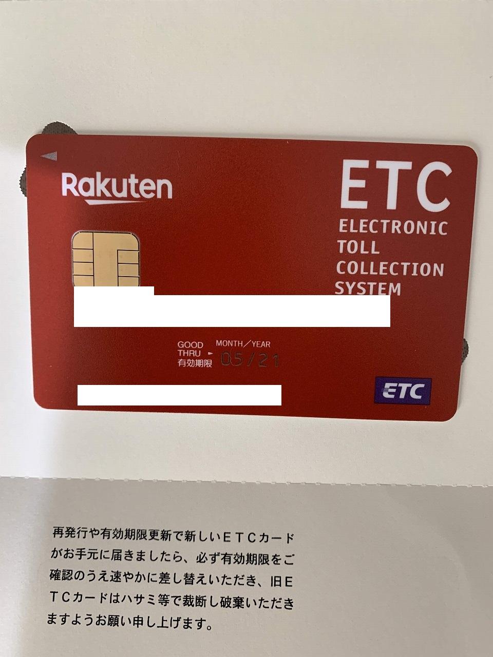 2枚目のETCカード!楽天ETCカードが届きました^^