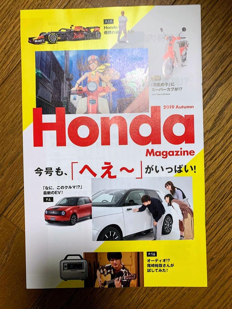 Hondaマガジン2019秋号が届きました^^今回の特集は?