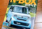 N-BOXカスタムターボ(JF3,JF4)の中古車で最高値は270万円!! 豪華な装備内容は?