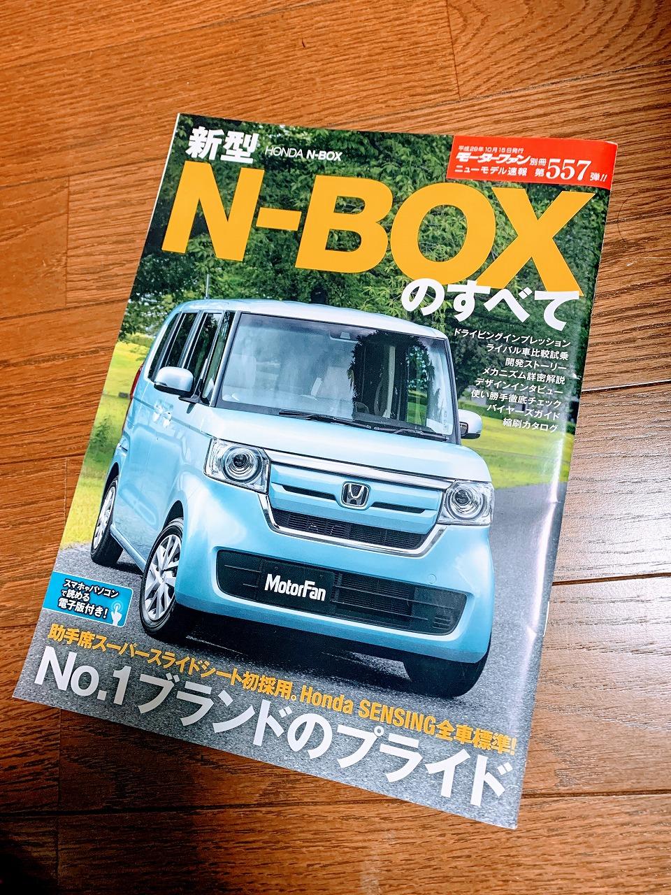 「新型N-BOXのすべて」を久しぶりに読みました^^