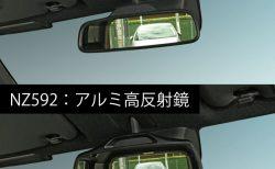 視界2倍!カーメイト製『N-BOX・N-WGN』専用後付ルームミラー最新版発売!後方が明るく見える高反射鏡[NZ592]モニターも募集中!
