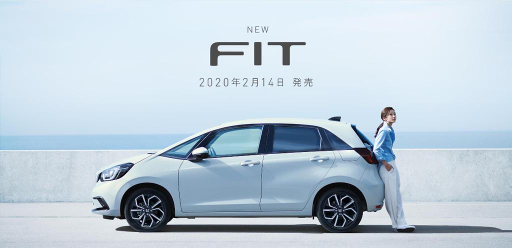 ホンダ新型「フィット」の発売日決定!リニューアルされた「Hondaウエルカムプラザ青山」で本日から先行展示開始!!ホンダのカレーうどんも買えます♪