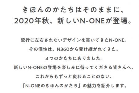 N-ONE現行モデルの生産終了。2020年秋に新型モデル発売のホンダティザーサイトが公開されました♪電動パーキングブレーキに待望の6速MT設定も!?