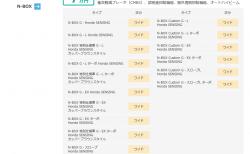 サポカー補助金開始!N-BOX/N-BOXカスタムは満額7万円補助されます♪浮いたお金でおすすめなオプションは?