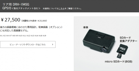 本気で愛車N-BOXカスタムのリア用ドライブレコーダー選び! 【前編】 ホンダ純正リア用「DRH-194SG」GPS付
