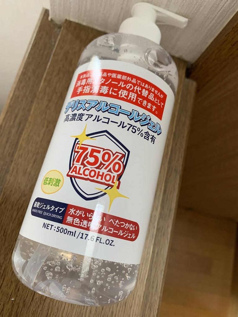 新型コロナウイルス殺菌目的で購入した消毒ハンドジェル「デリス・アルコールジェル」が無事に届いた^^