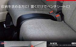 スーパースライドシートをベンチシートにできるアイテム「N-BOX専用ベンチコンソール」^^;