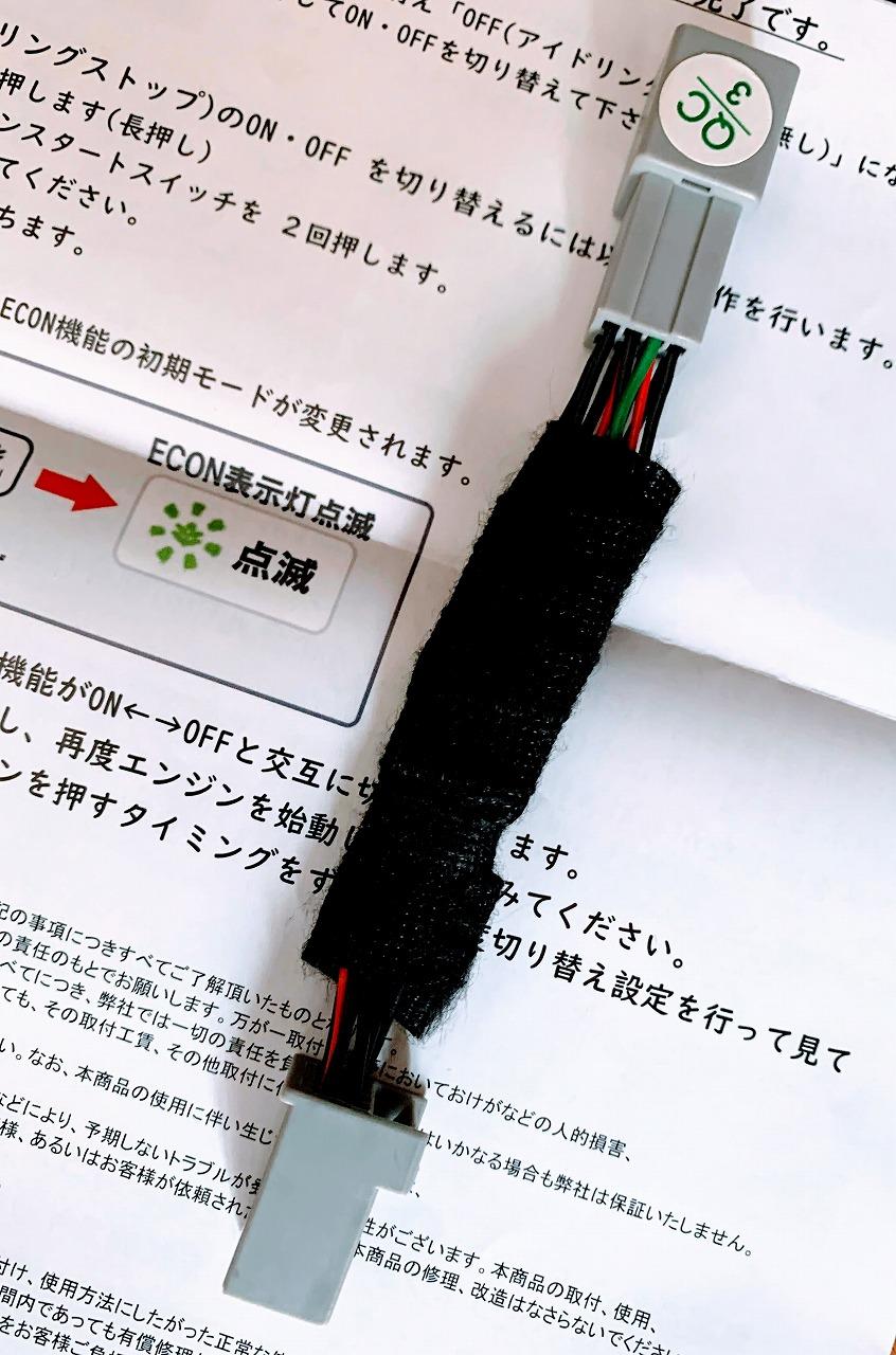 N-BOX(JF3/JF4)用アイドリングストップキャンセラーを買っちゃいました^^開封レビュー!