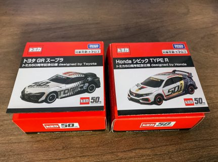 「ホンダ・シビック タイプR」に続いて、トミカ50周年記念仕様「トヨタ・GRスープラ」も買っちゃいました♪開封レビュー!