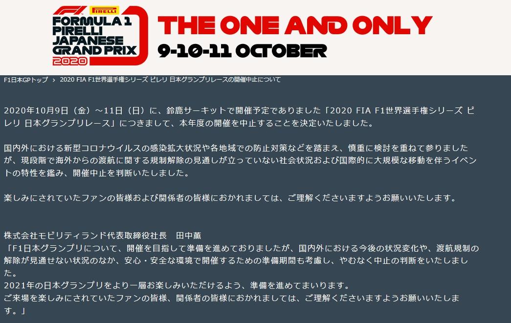 ホンダ聖地・鈴鹿サーキット2020年F1日本GP開催中止が発表されました(T_T)