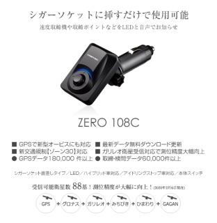 【レーダー探知機】シガーソケットに差し込むだけ超高感度GPSレシーバー「ZERO 108C」が発売されました!実売価格は?