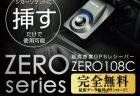 【レーダー探知機】コムテックがシガーソケットに差し込むだけの超高感度GPSレシーバー「ZERO 108C」発売!!価格や機能は?