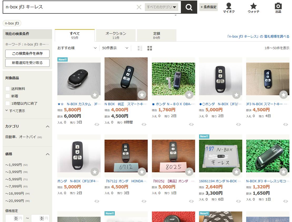 ヤフオクでN-BOXの純正キーレススマートキー(リモコンキー)が安価で出品されているのは何故?