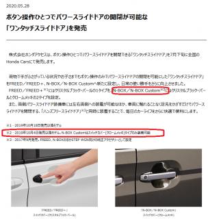 【朗報】ボタン押すだけでスライドドアを開閉できる「ワンタッチスライドドア」がN-BOX(JF3,JF4)初期モデルでも装着可能♪