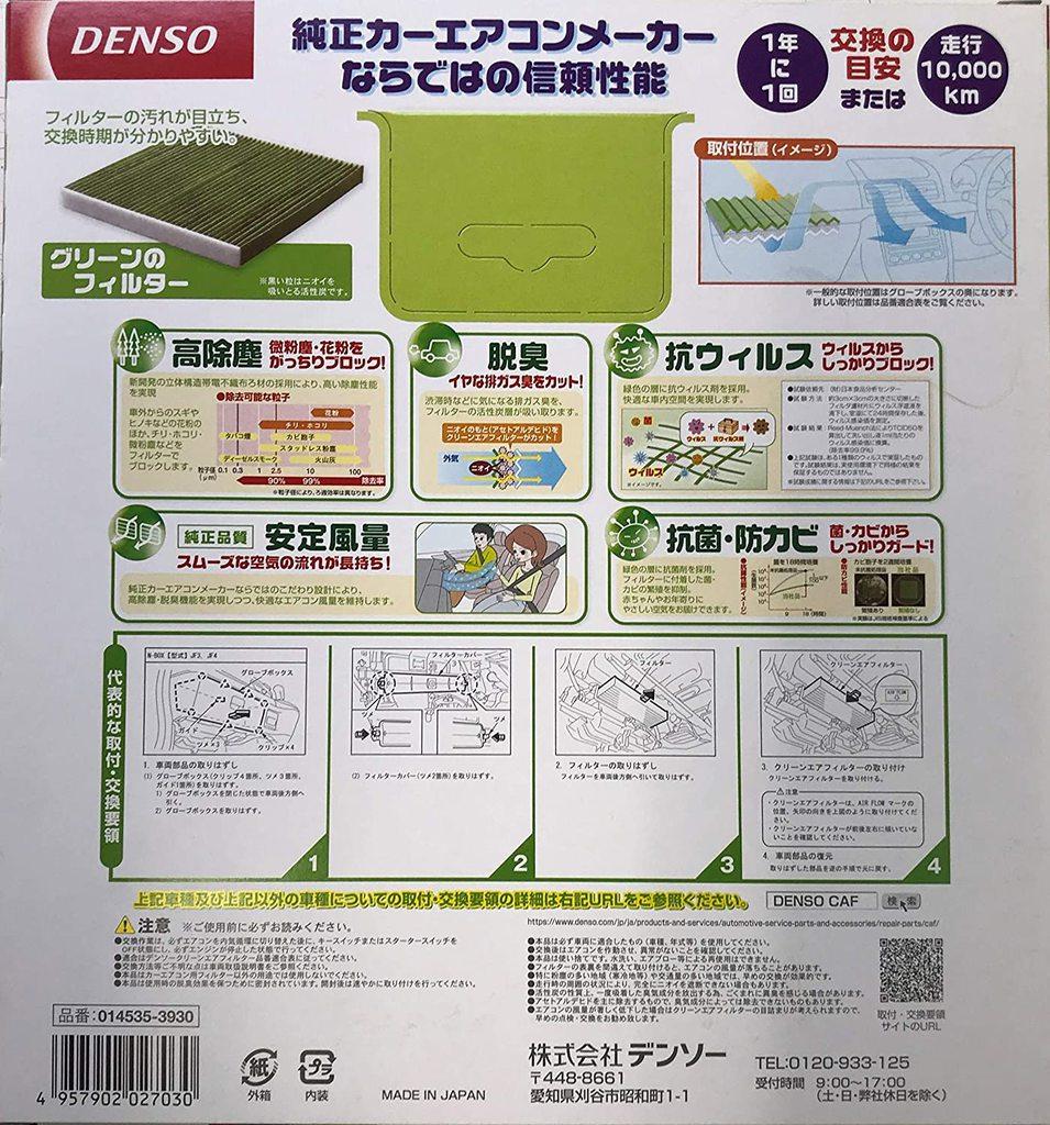 N-BOXカスタム(JF3)の交換用エアコンフィルター「デンソー(DENSO) クリーンエアフィルターDCC3009」を買いました^^