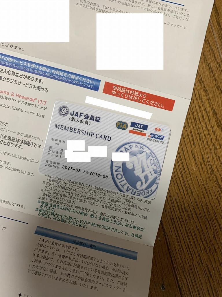 新しいJAF会員証が送られてきました!有効期限が3年に延長されてました(^_^;)